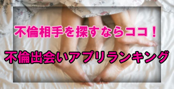 神奈川県の不倫希望者が使っている不倫出会いアプリ ランキング