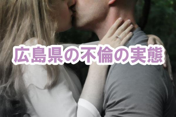 広島の不倫の実態