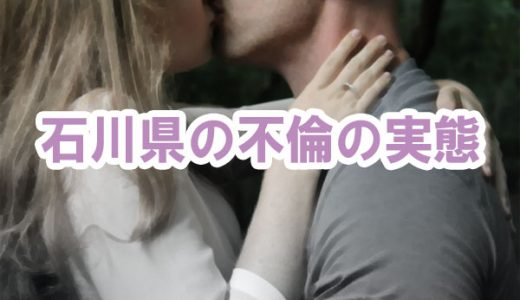 石川で不倫したい人が知っておくべき県民性と人気不倫出会いアプリ