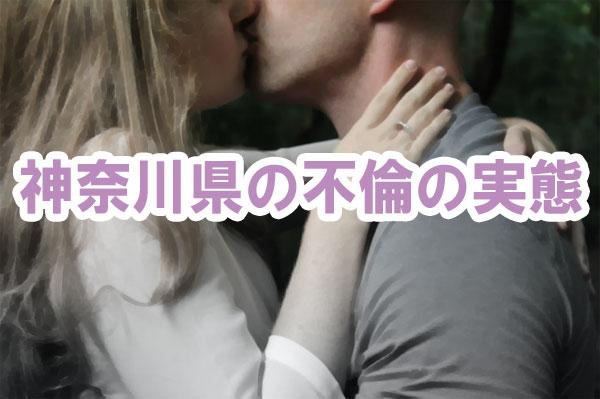 神奈川の不倫の実態