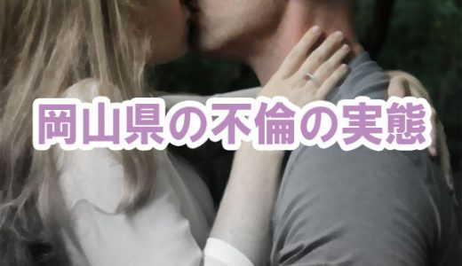 岡山で不倫したい人は不倫募集アプリを使うべし!浮気にピッタリのスポットも掲載中!