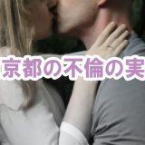東京の不倫の実態